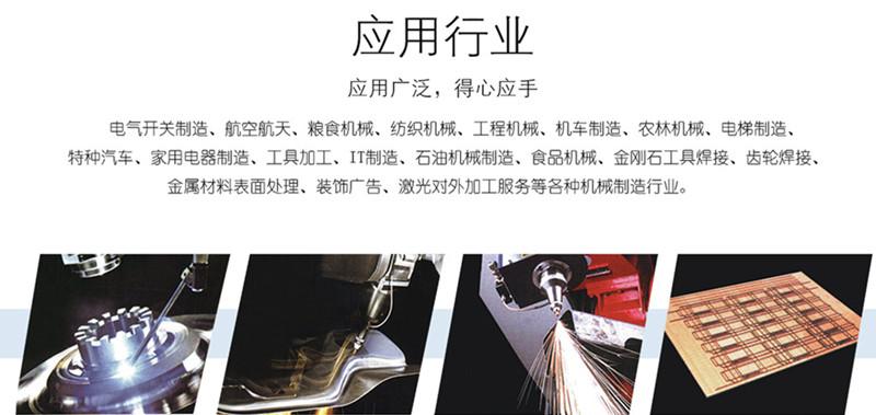 大型封闭式激光切割机应用行业